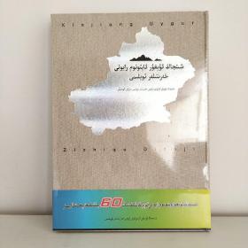 包快递   正版未开封   新疆维吾尔自治区地图集  -- 献给新疆维吾尔自治区成立60周年  维吾尔文版  8开布面精装   2015年一版一印