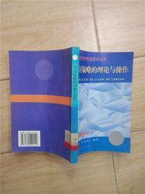 中小学教师继续教育丛书 学习策略的理论与操作(馆藏,正书口泛黄).