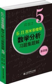 正版二手 б.п.吉米多维奇数学分析习题集题解(5)(第4版)山东科学技术出版社  9787533158965
