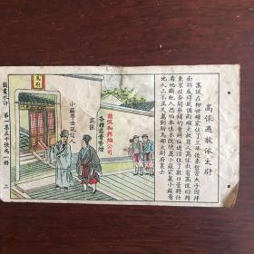 """民国烟画:图画水浒第一集,五十张为一册之二,画中印""""请吸和兴烟公司各种名贵香烟"""",极稀见。"""