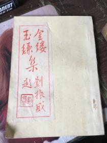 金缕玉缣集(刘振威题.张海天毛笔签名赠本.油印本)
