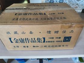 金庸作品集:(全三十六册),1998年一版六印,锁线装,带原箱,确保正版!