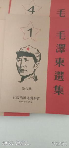毛澤東選集(豎版繁體,六卷一套)少見版本僅此一套