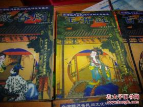臺灣鏡月齋民間文化研究室藏本