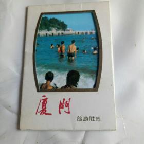 夏门旅游胜地(画片、11张全)