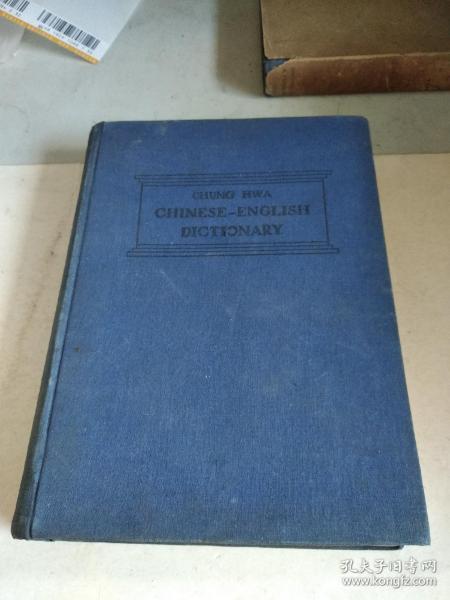 1937年印好品:中華漢英大辭典  精裝