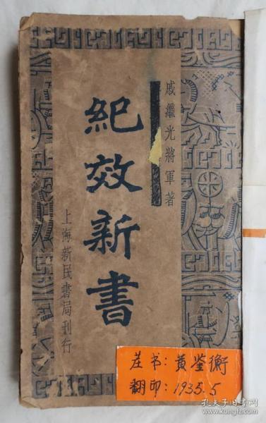 《紀效新書》 上下冊  戚繼光著   上海新民書局民國24年出版   武術名家黃鑒衡藏書