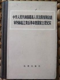 中华人民共和国最高人民法院特别法庭审判林彪江青反革命集团案主犯纪实(精装)一版一印
