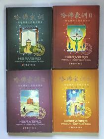 哈佛家训:一位哈佛博士的教子课本【I、II、III、IV 】(全4册合售)