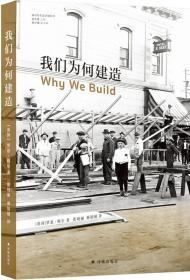 我们为何建造
