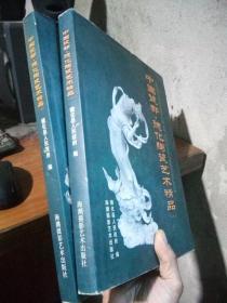中国瓷都 德化陶瓷艺术精品(一)(二) 2本合售 2005年一版一印5000册 精装带书衣 品好干净