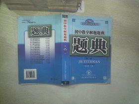初中数学解题题典 第7版 ..