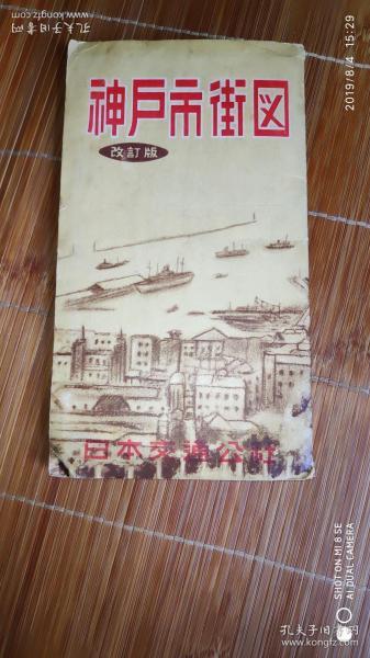 日本神戶市實地測踏圖(改訂版)