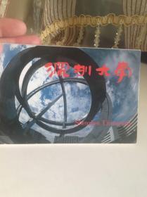 深圳大學 明信片