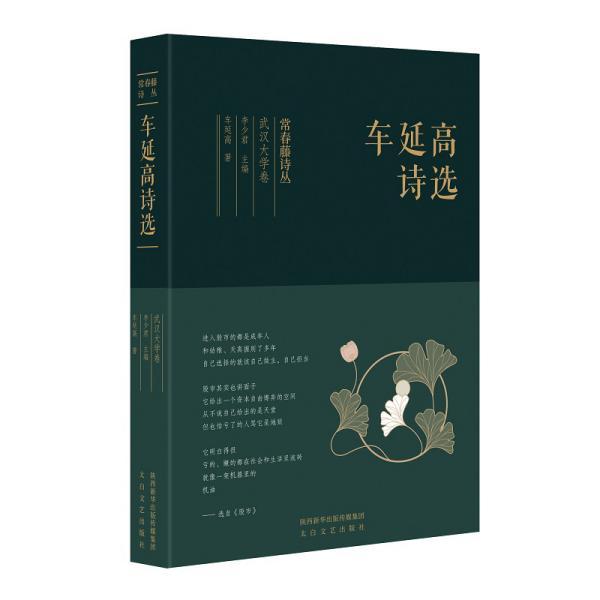 常春藤诗丛:车延高诗选