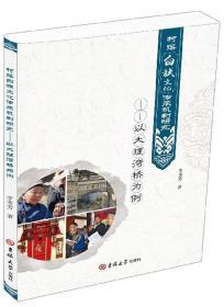 村落白族文化传承制研究:以大理湾桥为例
