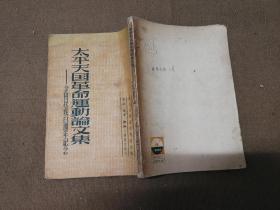 太平天国运动论文集——金田起义百周年纪念 海外版 1950年一版一印