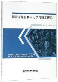 媒资源综合利用化学与技术研究