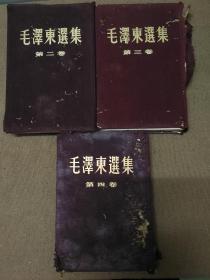 毛泽东选集 二——四卷 精装本  第二卷、第三卷北京1953年二版二印  第四卷北京1960年一版一次