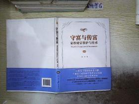 守富与传富 : 家族财富保护与传承 中册 .