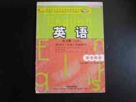 外研版高中英语课本必修5 第五册