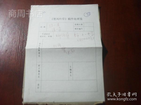 楚风吟草稿件 长沙十一中学柳伯屏先生旧体诗词稿1页
