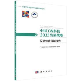 中國工程科技2035發展戰略·儀器儀表領域報告