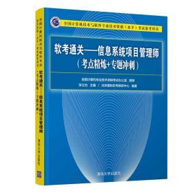 软考通关—信息系统项目管理师(考点精炼+专题冲刺)