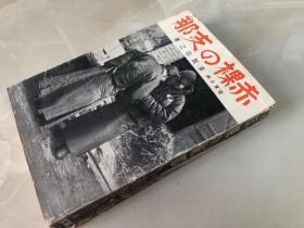 《赤裸的支那》1932年出版 多贺宗之著 新光社发行!13:19cm   384页