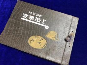 《昭和七年上海事変》写真帖 精装   第一次淞沪会战 1932年出版