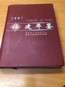 福建年鉴.2007
