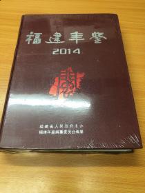 福建年鉴(2014)