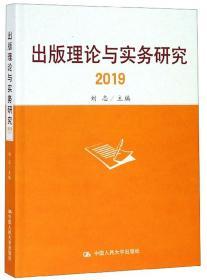 出版理论与实务研究2019