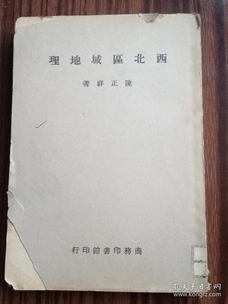 西北區域地理(民)