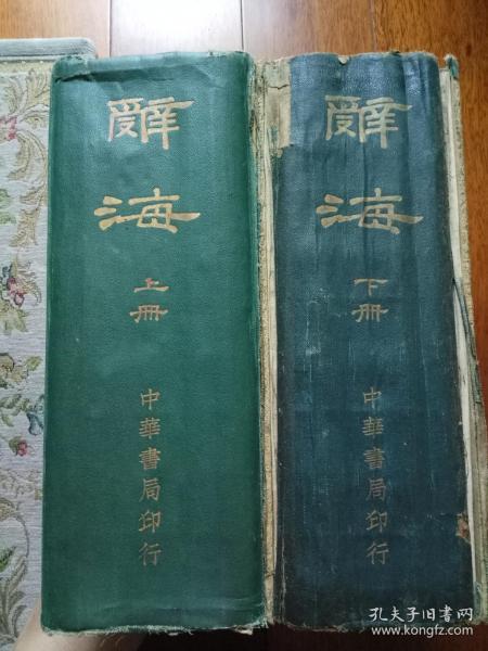 辭海16開乙種本(道林紙)1936-37年初版(上下卷)