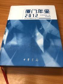 厦门年鉴(2012)