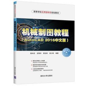 机械制图教程(AutoCAD2016中文版)