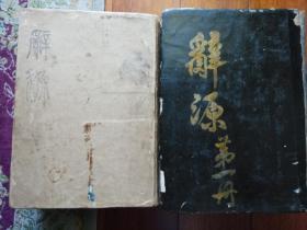 辭源16開乙種本1915年初版(上下卷)