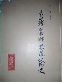精装本《古籍装帧艺术简史》作者签名本