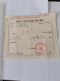 1974年語錄黨員組織關系介紹信      滿40元包郵。如圖。品自定。