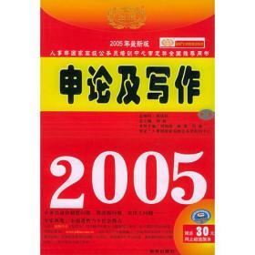 申论及写作(2005)