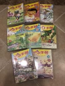 稀有 全新小小牛顿幼儿百科馆,全套八辑40册