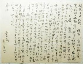 齐白石入室弟子,韩不言,居甘肃兰州,信札保真