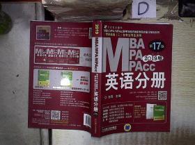 2019蒋军虎MBA、MPA、MPAcc联考与经济类联考 英语分册(第17版   。、