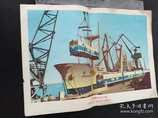 上海港欣欣向榮      不成冊。大小自定。滿40元包郵。如圖。品自定。
