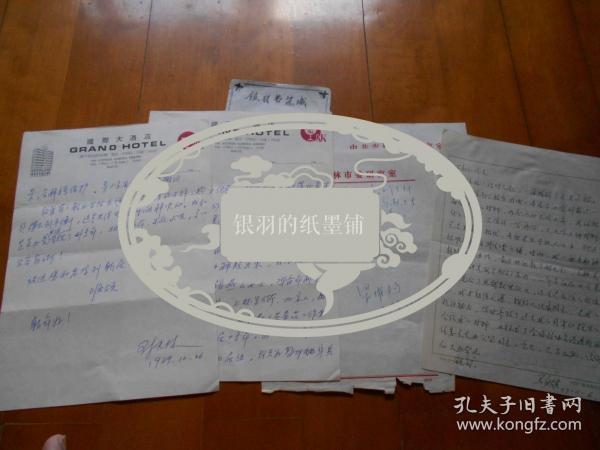 著名导演、代表作1987年《红楼梦》: 王扶林 信札一通2页『同一上款,另附:马庆雄(1927~2012曾任广播电视部副部长)、梁耀驹信札』