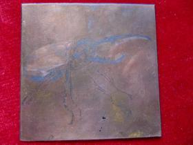 版畫底版(厚銅板)兩塊
