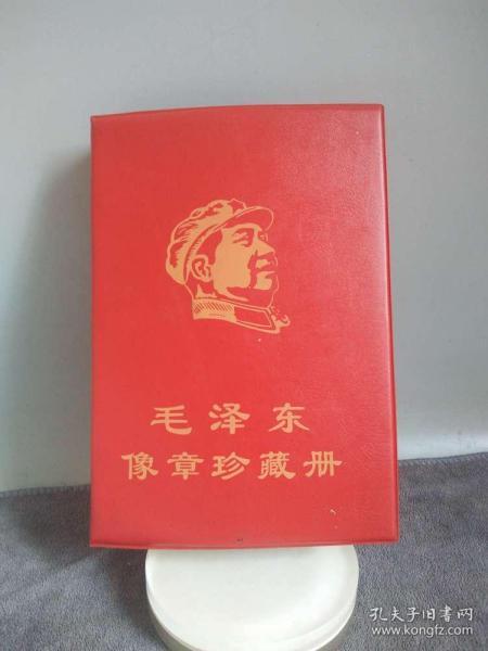一套偉大的毛主席像章,120個