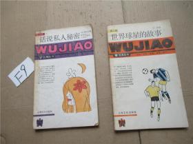 五角丛书 话说私人秘密  +世界星球的故事  两本合售