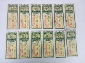 中国人民银行 农村货币定额储蓄存单2万元(12张)